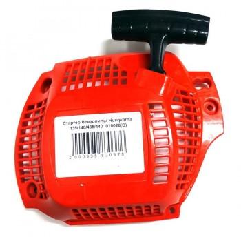 Ручной стартер для бензопил Husqvarna 135, 140, 435, 440