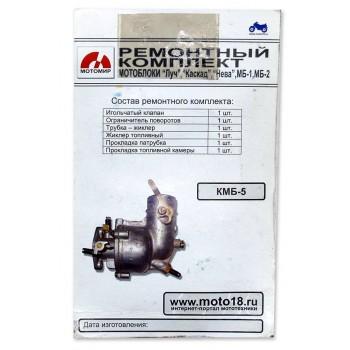 Ремкомплект карбюратора КМБ-5